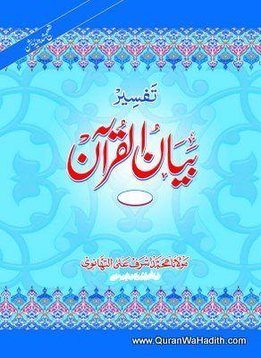 tibyan ul quran urdu pdf free download