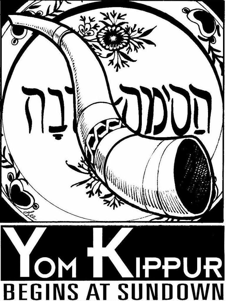 Yom Kippur Clip Art Religion Pinterest Yom Kippur