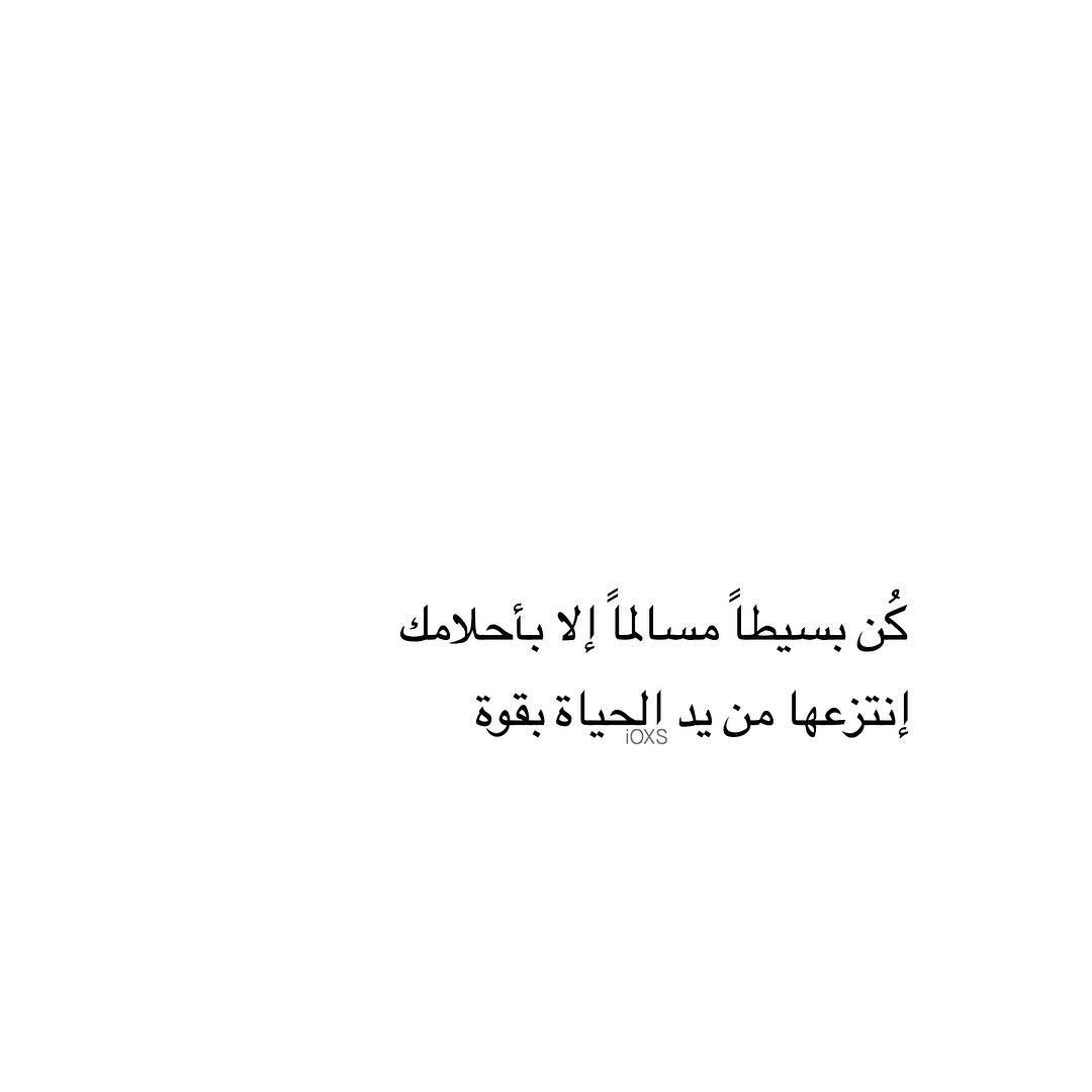 Arabic Love Quotes For Him نصيحة لنفسي  So Me  Pinterest  Arabic Quotes Arabic Words And