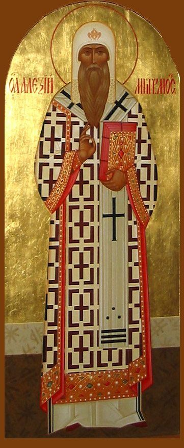 February 12 - St Alexis the Metropolitan of Moscow and Wonderworker of All Russia