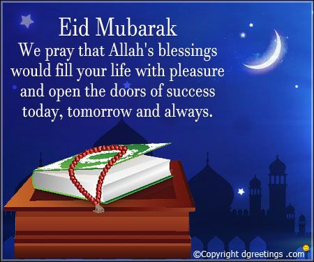 Eid Mubarak Messages Online With Images Eid Mubarak Eid