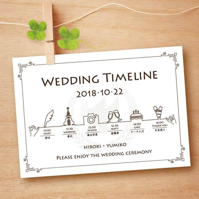 ウェディングタイムライン スケジュール in 2018 wedding ideas