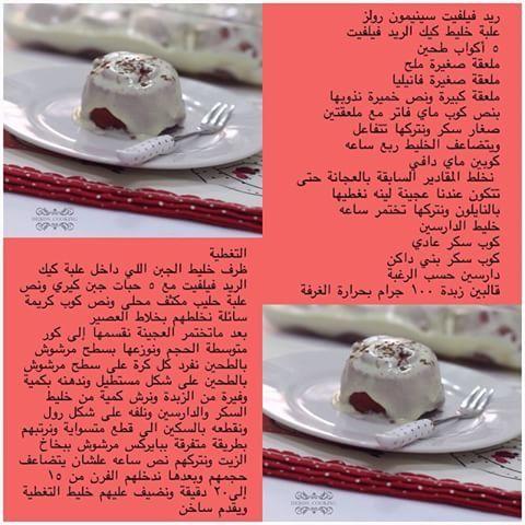 ريد فيلفيت سينابون رولز Red Velvet Cake Cinnabon Velvet Cake