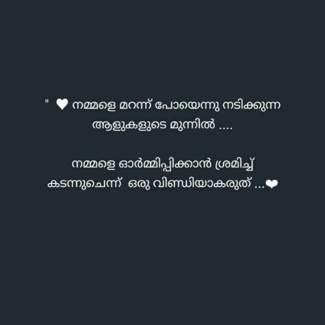 Pin By N Ms On Malayalam Quotes