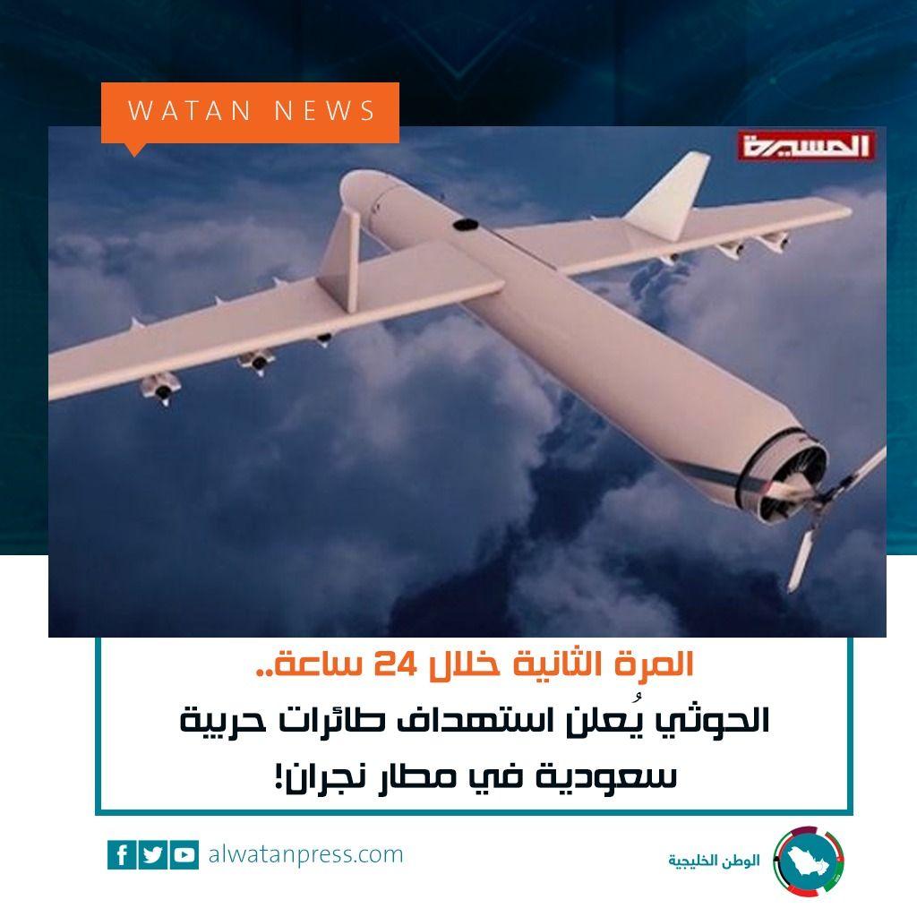 المرة الثانية خلال 24 ساعة الحوثي ي علن استهداف طائرات حربية سعودية في مطار نجران Wind Turbine Turbine