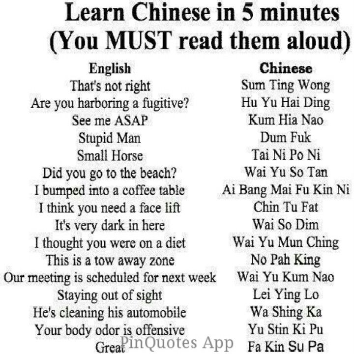 Chinese jokes sum ting wong