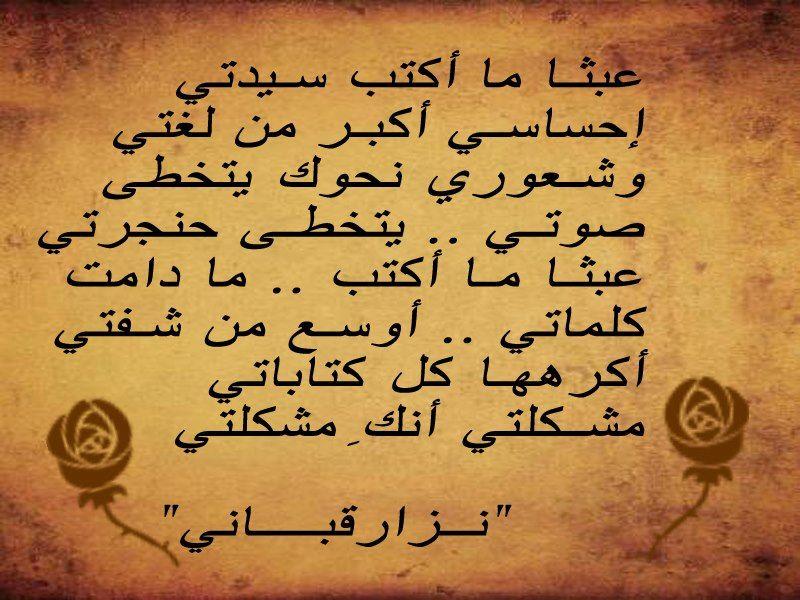 دردشه الحب والرومانسيه صور حب اجمل صور رومانسية Daily Life Quotes Arabic Love Quotes Words