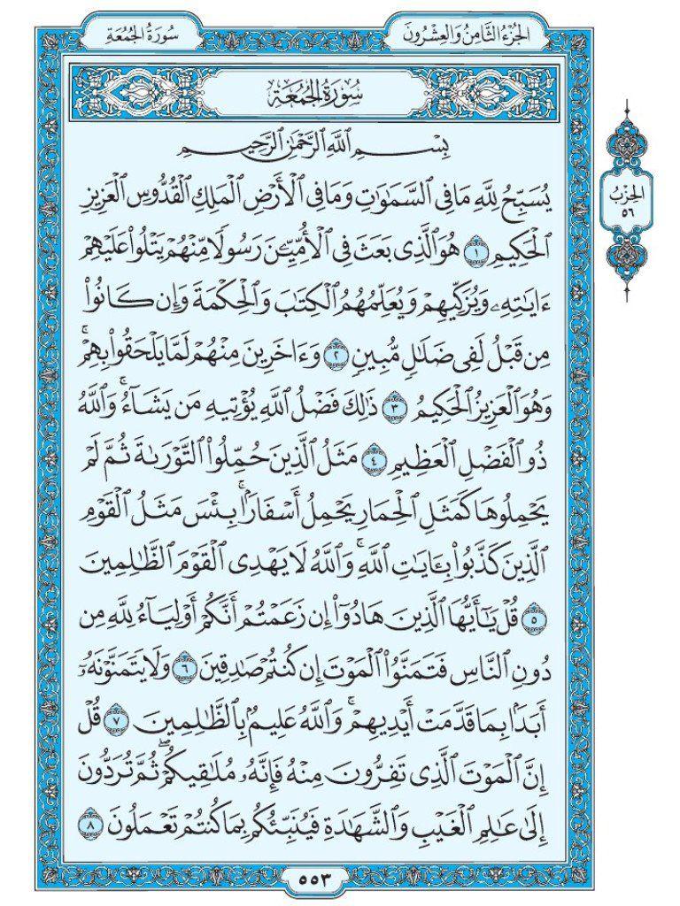 القرآن الكريم On Twitter Quran Verses Quran Holy Quran