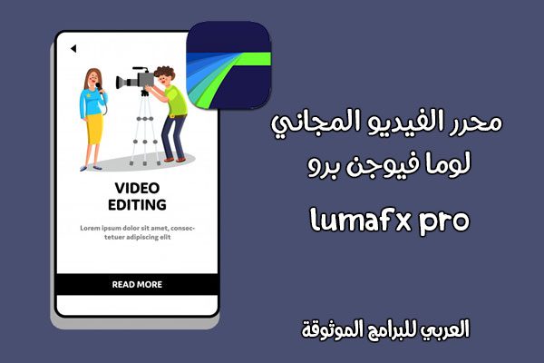 تحميل Lumafx للاندرويد لوما فيوجن بلس برنامج Lumafusion محرر الفيديو رابط مباشر 2021 Luma Phone Electronic Products