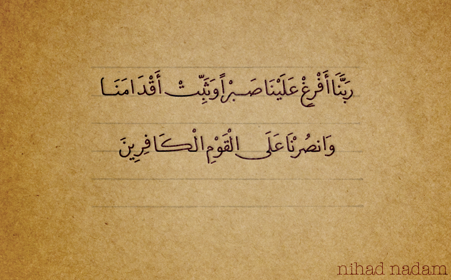 ربنا أفرغ علينا صبرا وثبت أقدامنا وانصرنا على القوم الكافرين Calligraphy Arabic Calligraphy Arabic