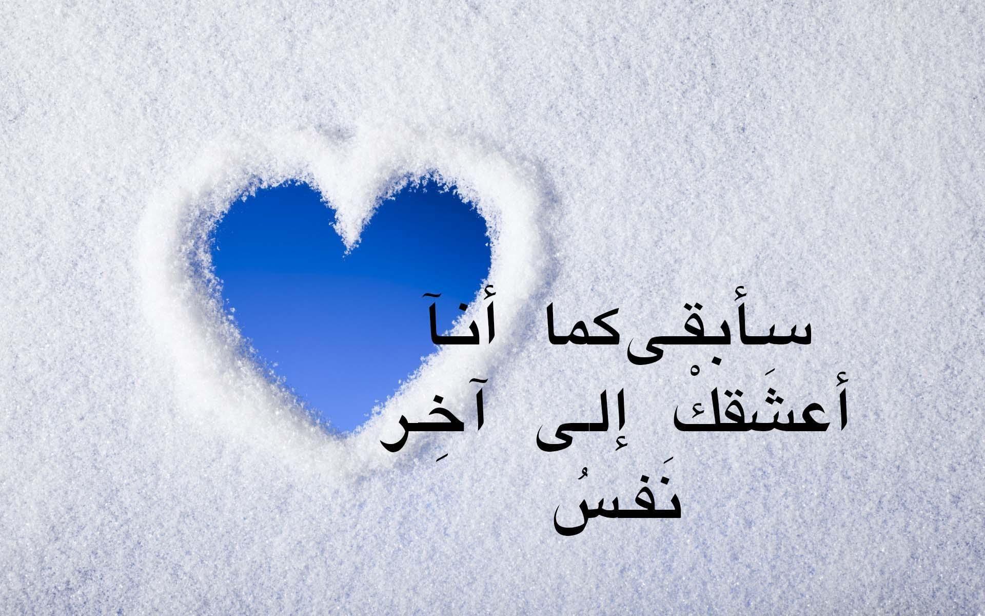 سابقى كما انا اعشقك الى اخر نفس Funny Arabic Quotes Romantic Quotes Love Quotes