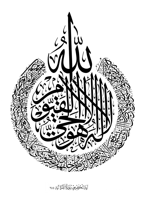 Al baqarah 2 255 ayat kursi 2 Calligraphy ayat
