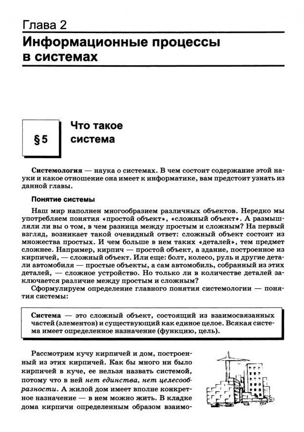 Пояснительная записка к уроку информатика 2 класс умк школа россии автор горячева волкова