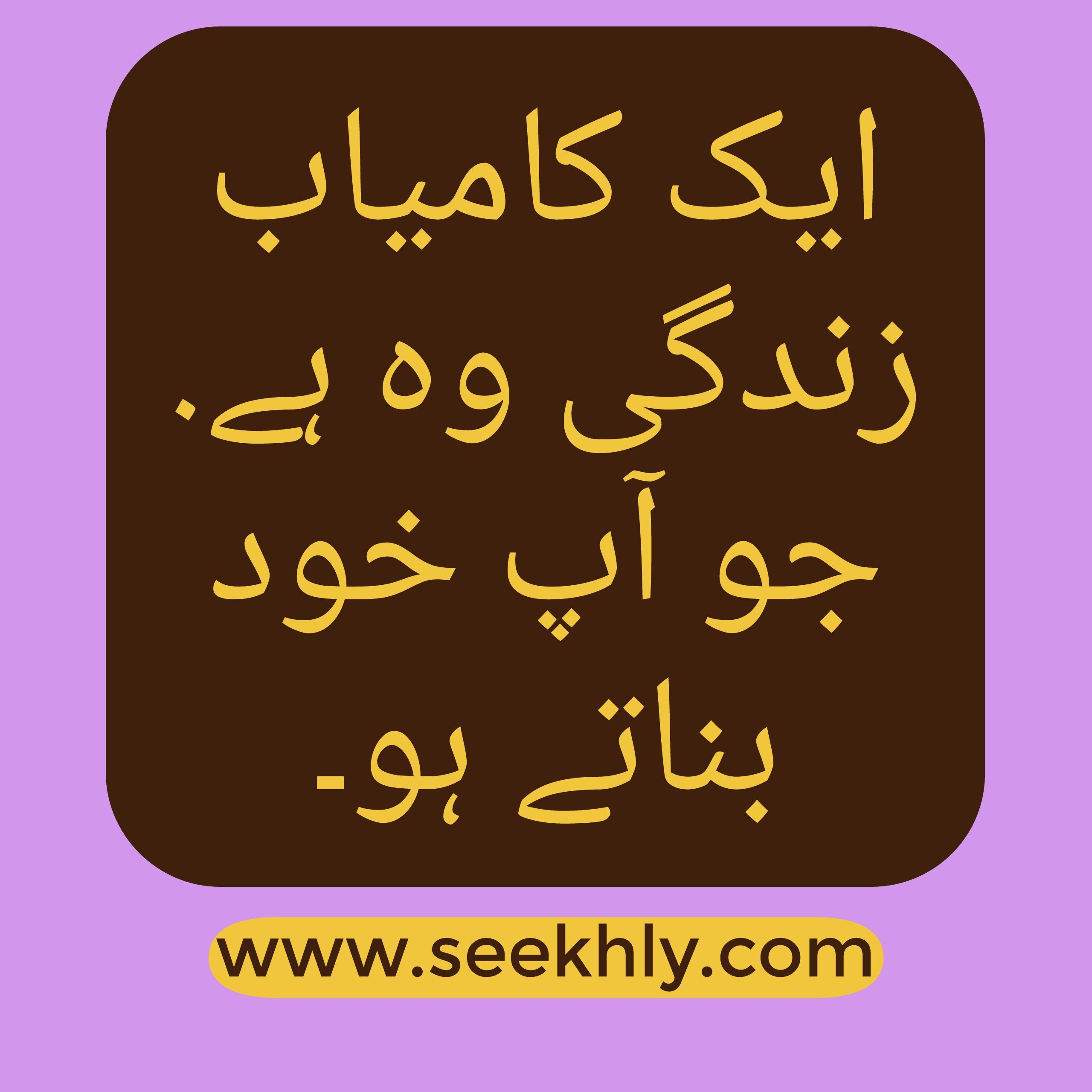 Urdu Quotes For Successful Life Motivational Video In Hindi