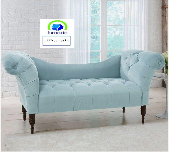 كنب شيزلونج مودرن شركة فورنيدو للاثاث اسعار مميزة يمكنك التوصيل معنا علي الواتساب اضغط هنا Furniture Chaise Lounge Couch