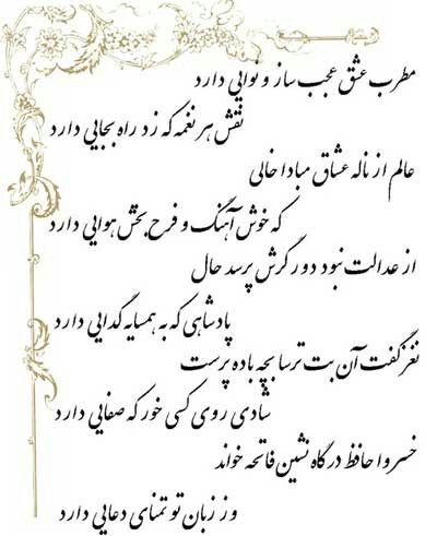 حضرت حافظ Persian Poetry Farsi Calligraphy Persian Calligraphy
