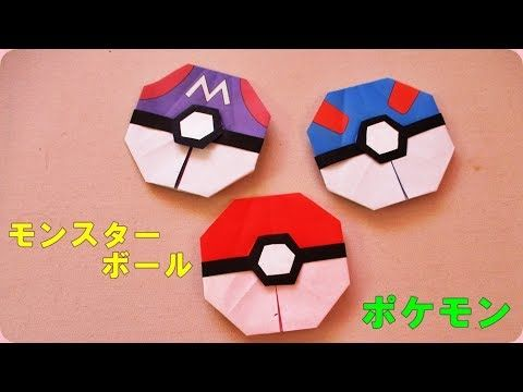 Photo of ポケモン折り紙 簡単なモンスターボールの折り方作り方 Origami Pokemon