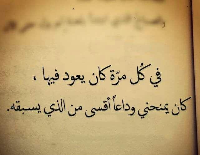 في كل مرة كان يعود فيها Love Yourself Quotes My Life Quotes Words Quotes
