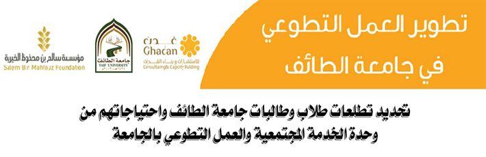 جامعة الطائف تنظم ورشة عمل بعنوان العمل التطوعي بمجال رعاية المرضى صحيفة وطني الحبيب الإلكترونية The North Face Logo North Face Logo The North Face
