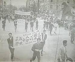 419혁명에 대한 이미지 검색결과