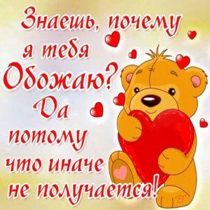 Картинки открытки я тебя Люблю | Я тебя люблю, Открытки и ...
