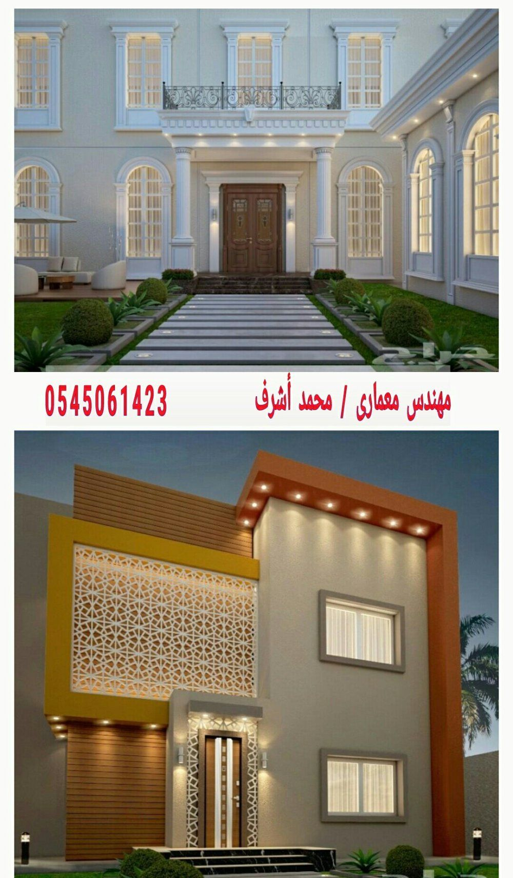 مهندس معماري في الرياض 0545061423 مهندس تصاميم قصور في الرياض احدث تصاميم ثلاثيه الابعاد مصمم لواجهات الفلل في الرياض مهندس تصميم ديكورات بالرياض اشكال تصامي Modern House Facades House Styles House