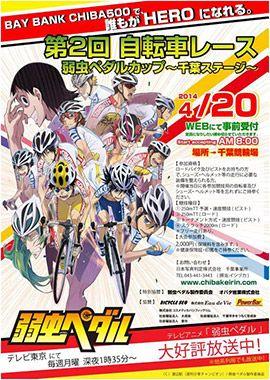 アニメ 弱虫ペダル とコラボ 千葉競輪で自転車レース 弱虫ペダル アニメ 競輪