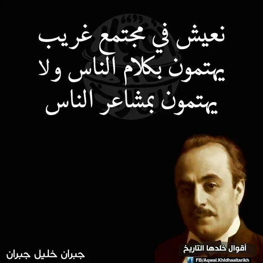 جبران خليل جبران Fun Quotes Funny Kahlil Gibran Quotes Wonderful Words