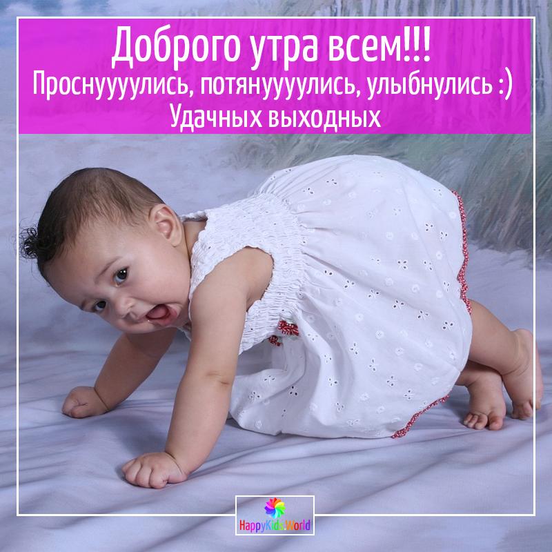 Прикольные картинки с детками и надписями с добрым утром