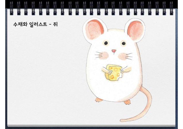 쥐 일러스트에 대한 이미지 검색결과