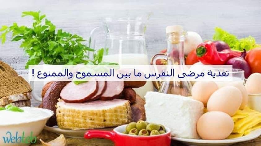 النقرس هو الشعور بالم ناتج عن التهاب المفاصل نتيجة ارتفاع نسبة حمض اليوريك عن الحد الطبيعي ويرتفع حمض اليوريك عندما يقوم الجسم بتحويل ا Food Breakfast Cereal