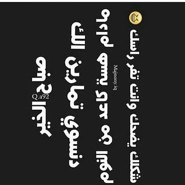رد الفولو احنة بيج On Instagram هههههههههههه تمارين صباحية عبدو Funny Arabic Quotes Love Quotes Wallpaper Arabic Funny