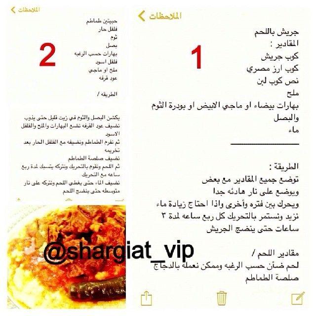 مطبخ ام عائشـة يحييكم بكل حب On Instagram الجريش مشاركة من الاخت Shargiat Vip Shargiat Vip