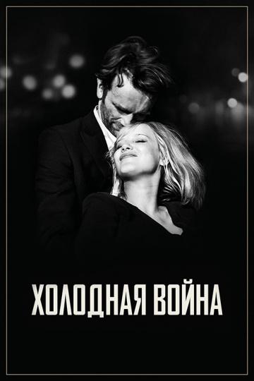 Холодная война (2018) — Zimna wojna — смотреть онлайн на ...