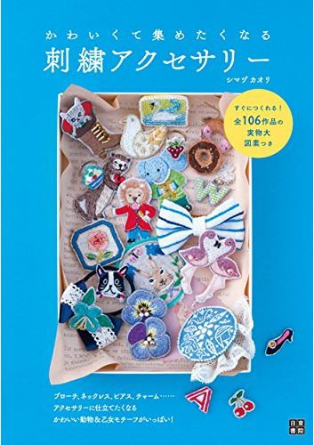 Embroidered Accessories That You Want To Japanese Wappen Making