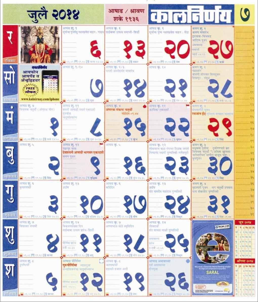July 2014 Marathi Kalnirnay Calendar Kalnirnay 2014 Calendar Calendar Printables Calendar Template October Calendar