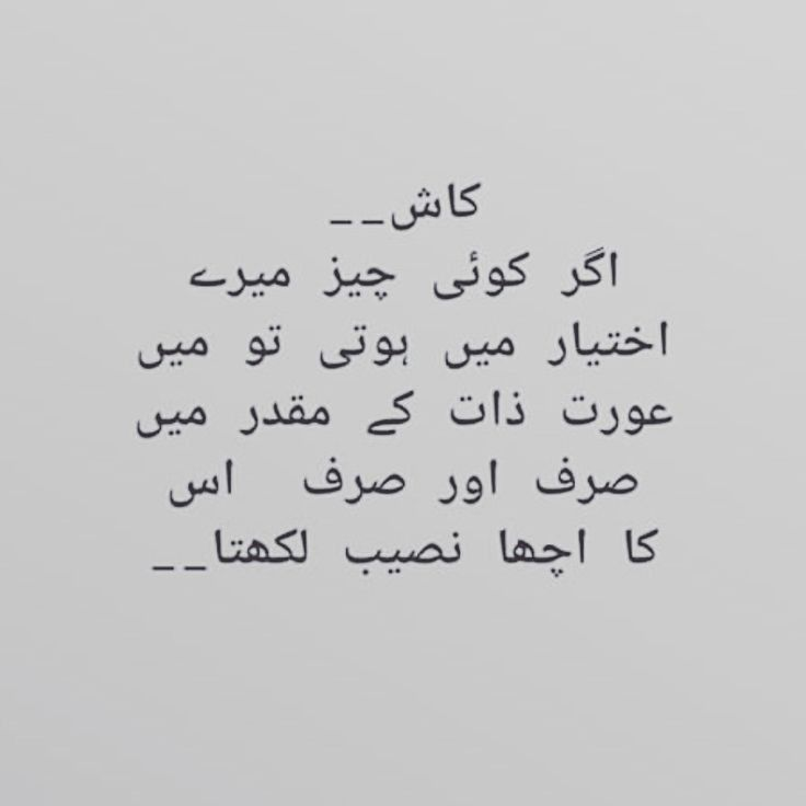 Quotes image by Rizwana Danish on عورت نامہ female diary ...