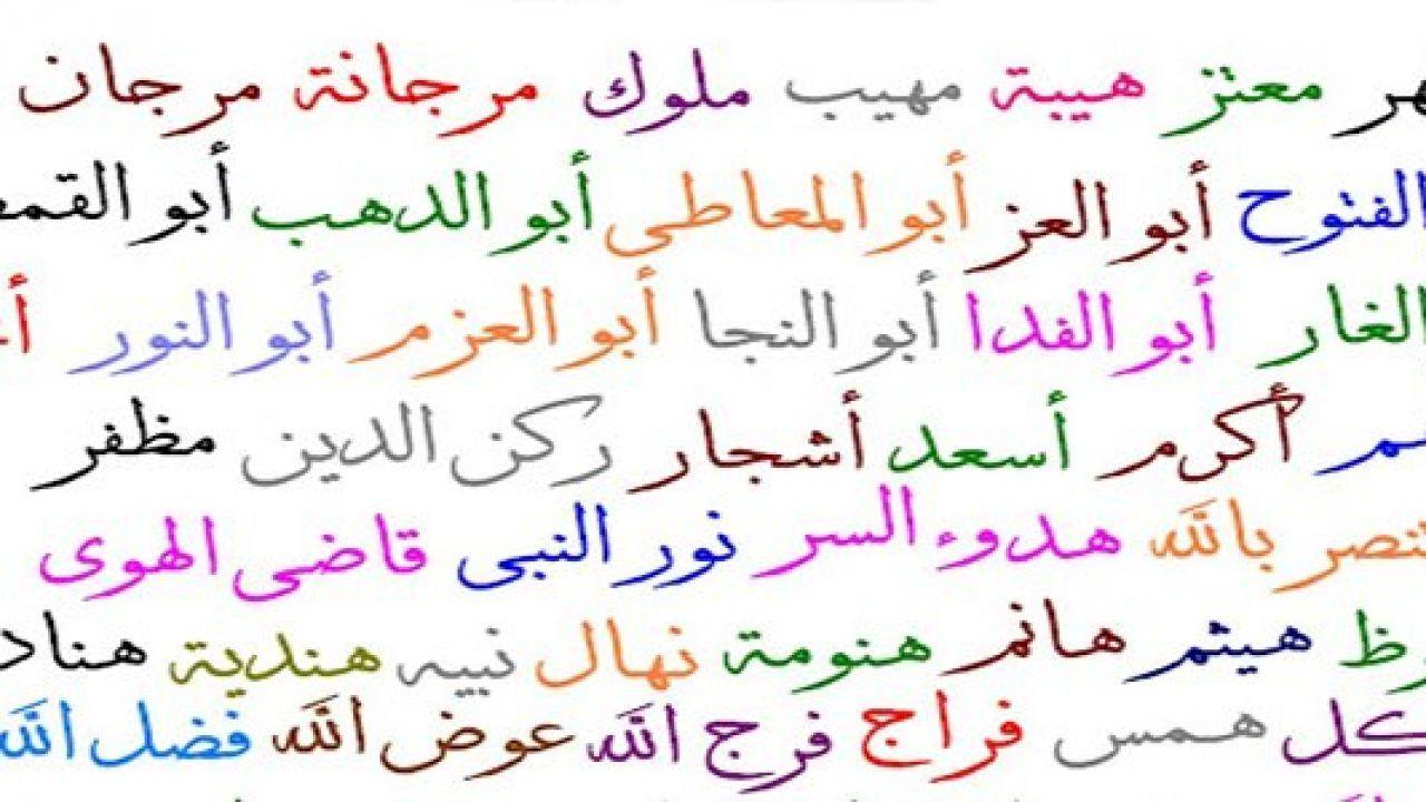 أسماء غريبة و معانيها Names With Meaning Meant To Be Arabic Calligraphy