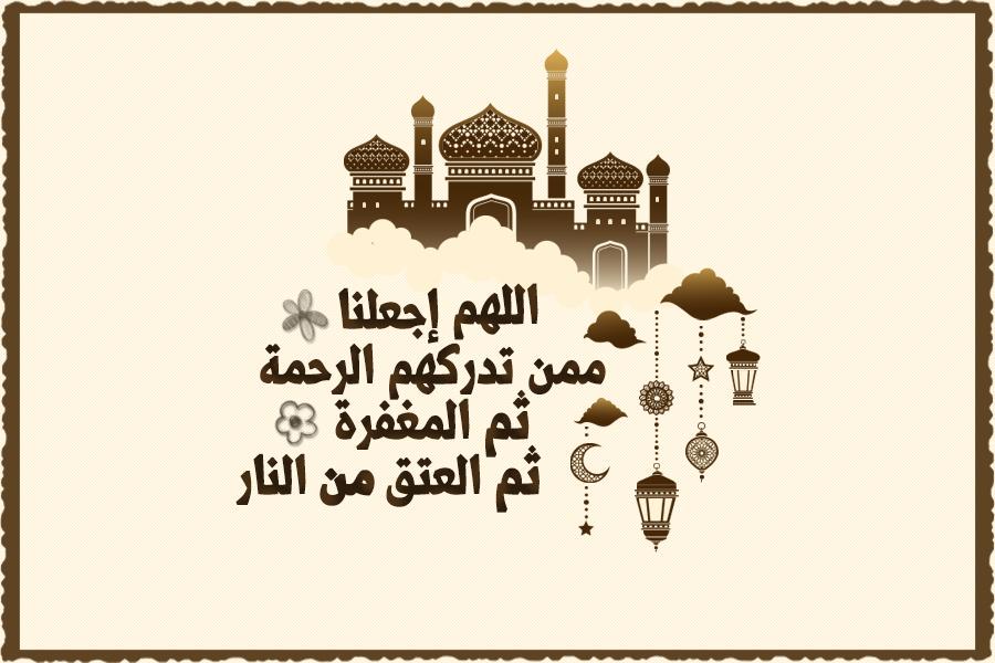 اللهم إجعلنا ممن تدركهم الرحمة ثم المغفرة ثم العتق من النار Ramadan Kareem Ramadan Home Decor Decals