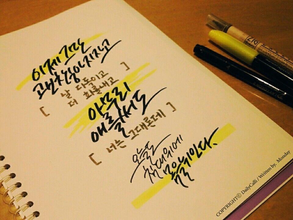 Calligraphy, 캘리그라피, 김보경, 나를뉘인다