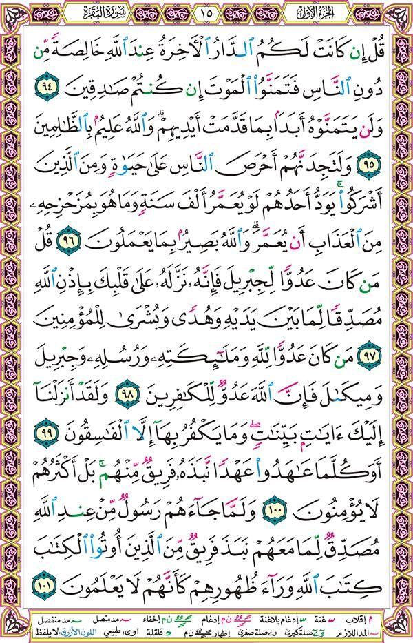 سورة البقرة صفحة رقم 15 Quran Verses Quran Surah Al Quran