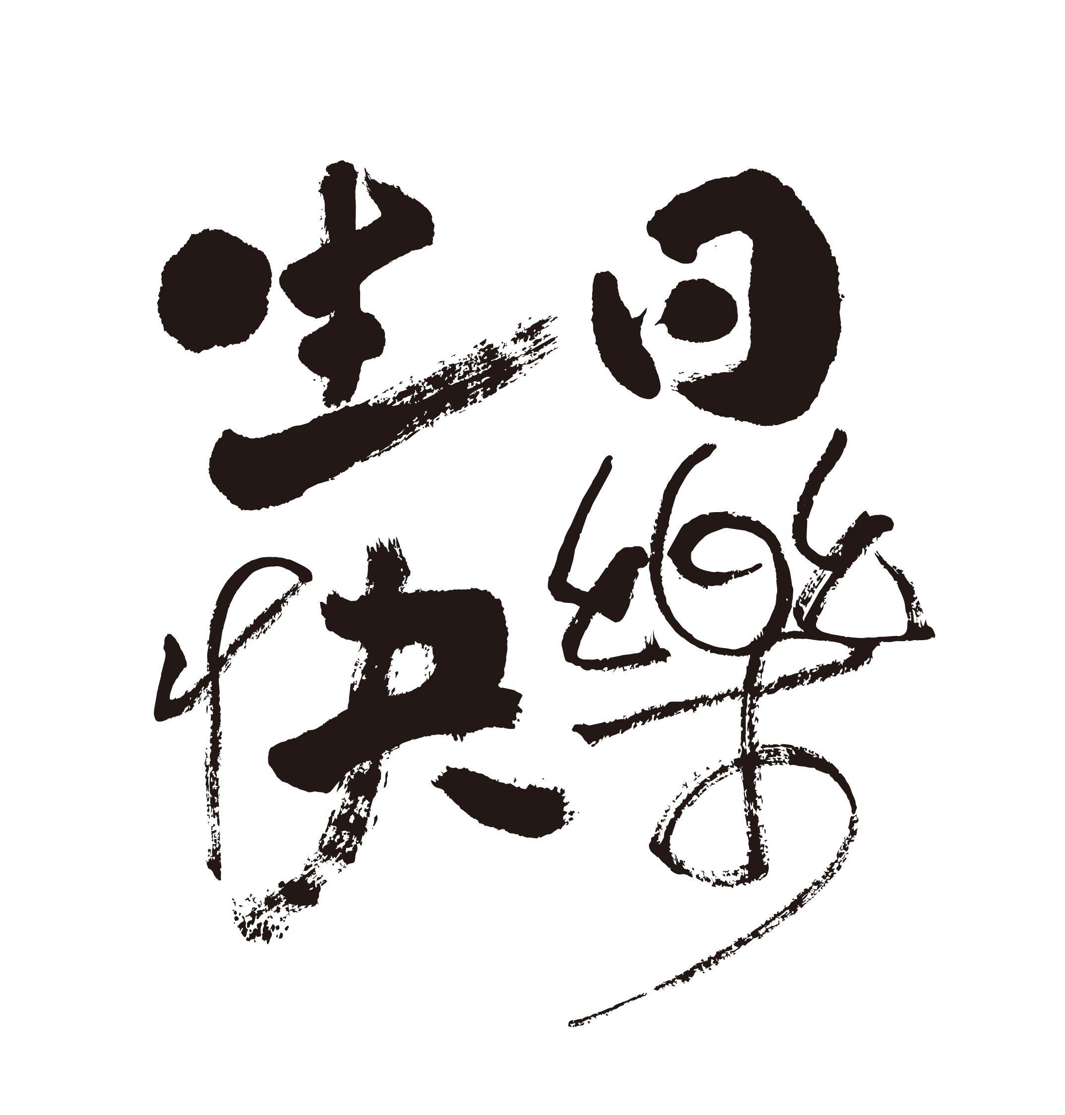 生日快樂_毛筆字 Happy birthday messages, Happy birthday in