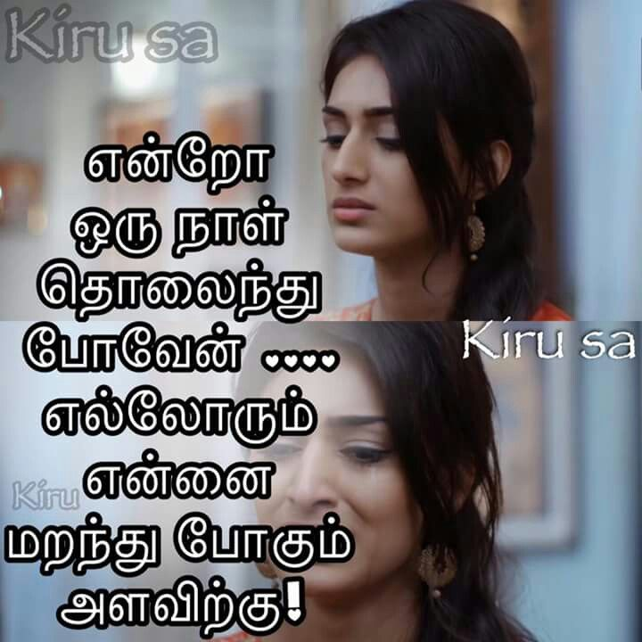 Pin By Yobika On Tamil Kavithaigal