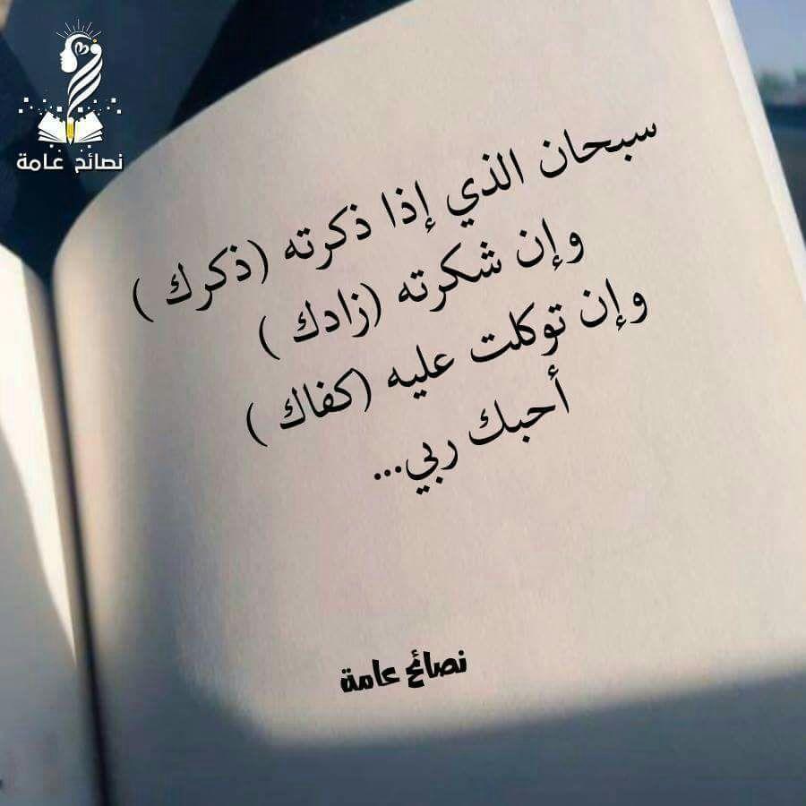 تأملت بخالقي Islamic Quotes Quran Islamic Quotes Quotations
