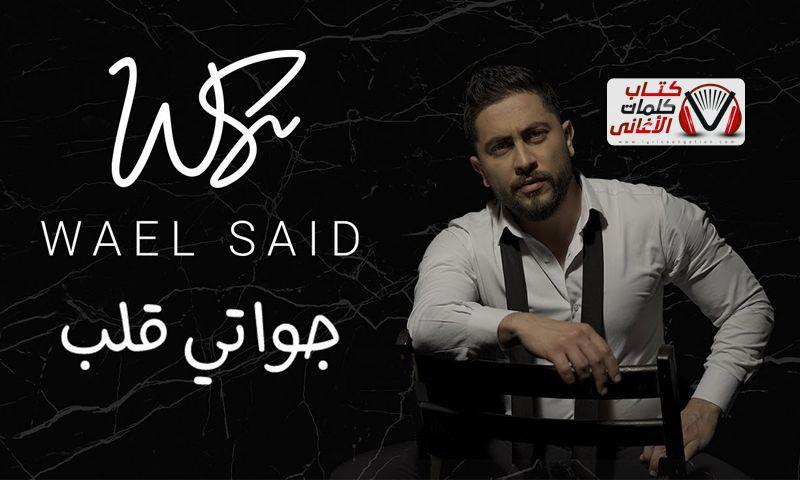 كلمات اغنية جواتي قلب وائل سعيد Sayings Lyrics Fictional Characters
