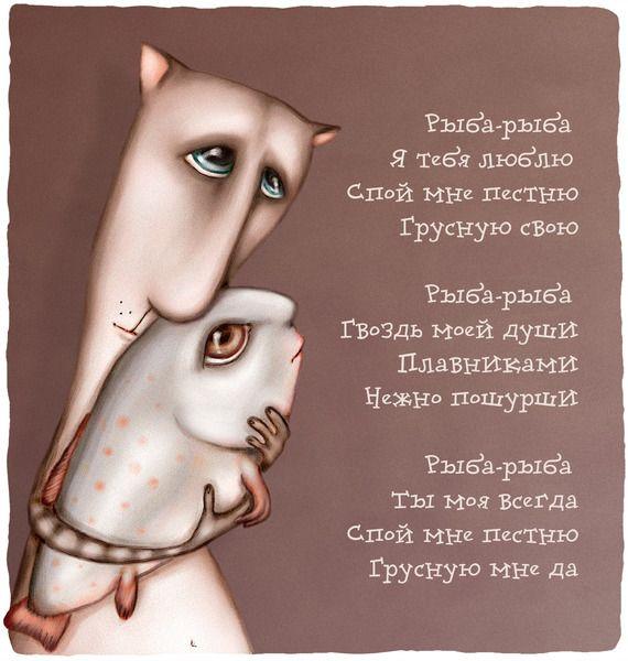 стихи про кота и рыбку: 12 тыс изображений найдено в ...