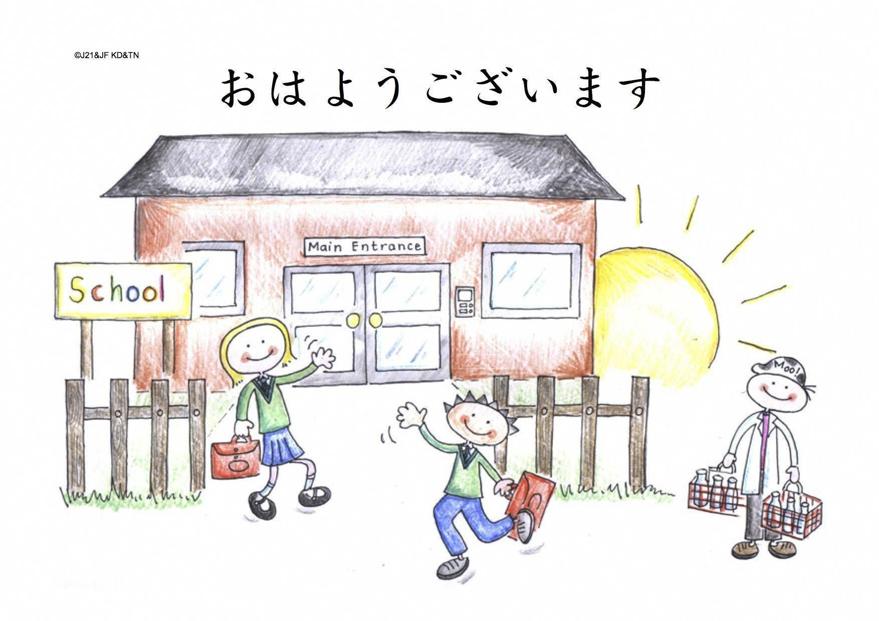 Introductory Japanese Language And Culture Lesson Plans