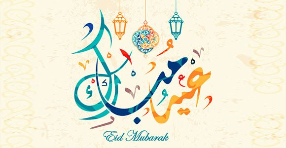 عروض المتاجر عيد مبارك كل عام وانتم بخير Eid Stickers Eid Mubarik Eid Cards