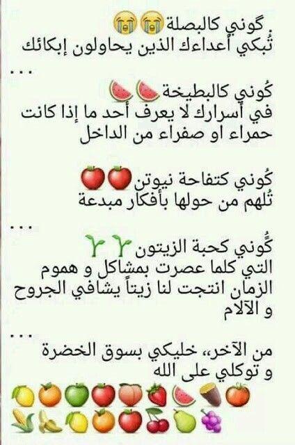 Pin By Amona Mona On مزاح Some Funny Jokes Funny Comments Arabic Funny
