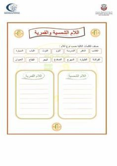 اللغة العربية worksheets and online exercises اللا